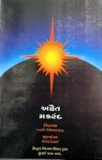 Picture of Advaita Makarend (Gujarati)