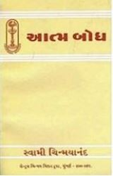 Picture of Atma Bodh (Gujarati)