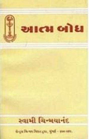 Picture of Atma Bodh (Gujarati)