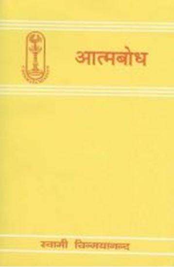 Picture of Atma Bodh (H)