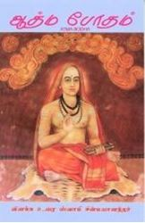 Picture of Atma Bodha (Tamil)