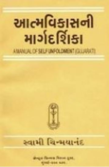 Picture of Atma Vikas ni Margadarshika
