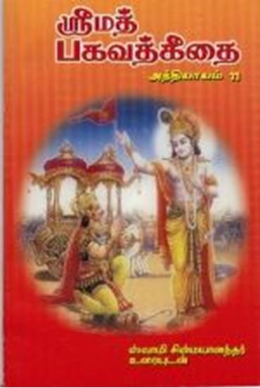 chinmaya publications bhagavad gita set tamil
