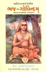 Picture of Bhaja Govindam (G)
