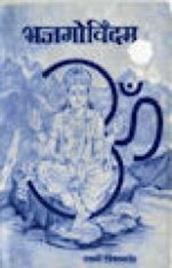 Picture of Bhaja Govindam (MI)