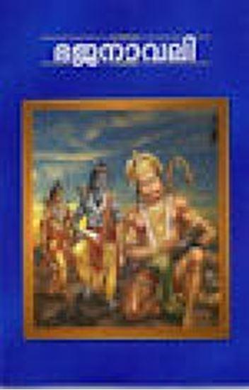 Picture of Bhajanavali (MM)