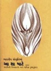 Picture of Bharatiya Sanskritima Aa Sha Maate (G)