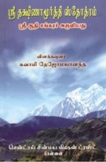 Picture of Dakshinamoorthy Stotram (Tamil)