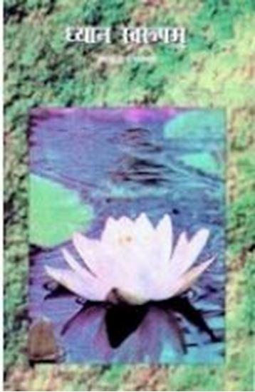 Picture of Dhyana Swarupam (Gujarati)