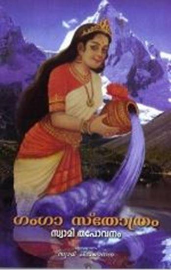 Picture of Gangastotram (MM)