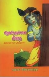 Picture of Geeta for Children (Tamil)