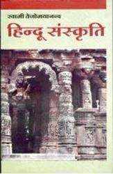 Picture of Hindu Samskriti (H)