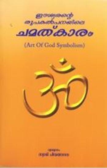 Picture of Ishwarante Roopakalpana (MM)