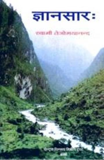 Picture of Jnanasara (H)
