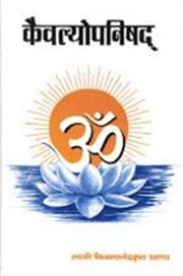 Picture of Kaivalya Upanishad (Marathi)