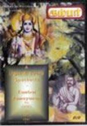 Picture of Kamba Ramayana Tamil Play