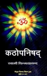 Picture of Katha Upanishad (H)