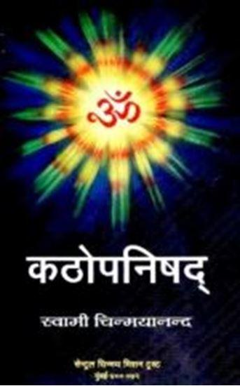 Picture of Katha Upanishad (H)