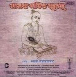 Picture of Manasa Bhakti Sutram (5)