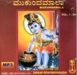 Picture of Mukunda Mala Kannada MP3