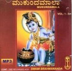 Picture of Mukunda Mala Kannada MP3