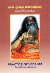 Picture of Nadaimurai Vedantam (Tamil)
