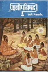 Picture of Prashna Upanishad(MI)