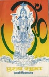 Picture of Purusha Suktam(MI)