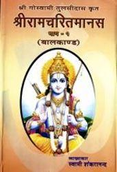 Picture of Ramcharitamanas  (Hindi)
