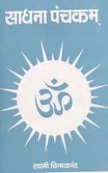Picture of Sadhana Panchakam (MI)