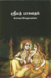 Picture of Shrimad Bhagavatam (Tamil)