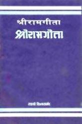 Picture of Sri Rama Gita (G)