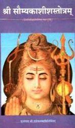 Picture of Sri Soumya Kaseesa Stotram (H)