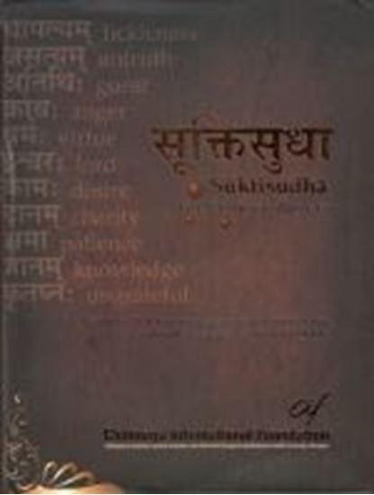 Picture of Suktisudha (Sanskrit)