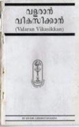 Picture of Valaran Vikasikkan (MM)