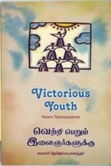 Picture of Victorious Youth (Tamil)