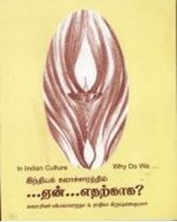Picture of Why Do We..? In Indian Culture (Tamil)