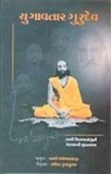 Picture of Yugavatar Gurudev (G)