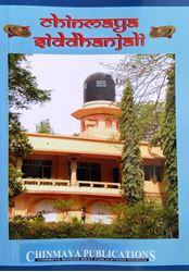 Picture of Chinmaya Siddhanjali, A Bhajan Book
