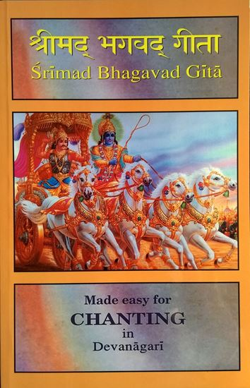 Picture of Gita Chanting made easy (Devanagari)