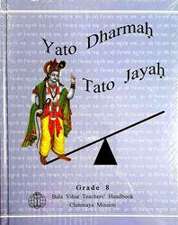 Picture of Grade-08: Yato Dharmah Tato Jayah