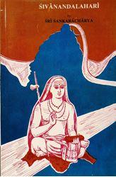 Picture of Shivananda Lahari