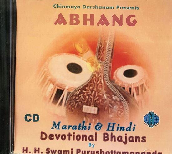 Picture of Abhang, Marathi & Hindi Bhajans