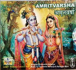 Picture of Amritvarsha