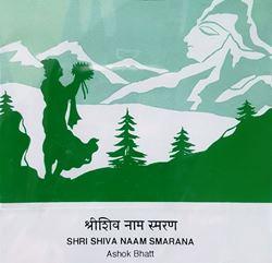 Picture of Shri Shiva Nama Smarana