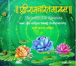 Picture of Ramacharitmanasa (set of 9) MP3