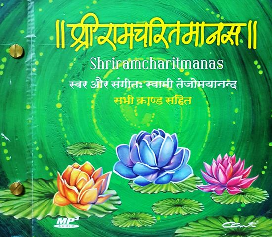 Picture of Ramacharitmanasa (set of 9) MP3
