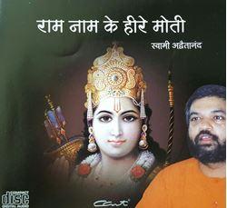Picture of Ram Naamke Heeray Moti