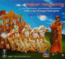 Picture of Sampoorna Geeta Jnana Yagna MP3