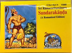 Picture of Sundarakanda Booklet (English & Devanagari Gita Press